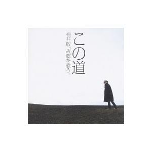 Tenor Collection / この道-福井敬、故郷を歌う。:  福井敬(T) 谷池重紬子(P) 国内盤 〔CD〕|hmv