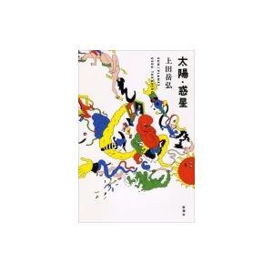 発売日:2014年11月 / ジャンル:文芸 / フォーマット:本 / 出版社:新潮社 / 発売国:...