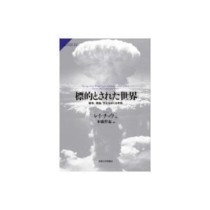標的とされた世界 戦争、理論、文化をめぐる考察 サピエンティア / レイ・チョウ  〔全集・双書〕