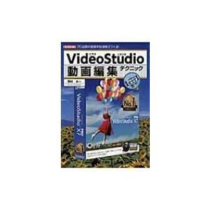 VideoStudio動画編集テクニック プロ品質の動画を低価格でつくる! I・O BOOKS / 西村太一  〔本〕|hmv