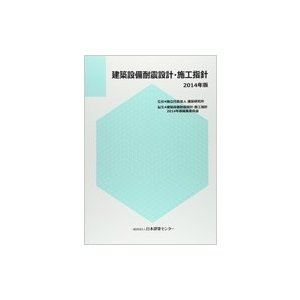 建築設備耐震設計・施工指針 2014年版 / 建築設備耐震設計・施工指針2014年版編  〔本〕|hmv