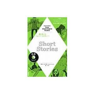 Short Stories Nhk Cd Book Enjoy Simple English Readers 語学シリーズ / 高山芳樹  〔ムック〕|hmv