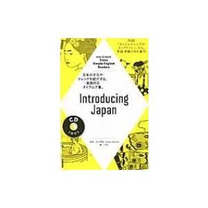 Introducing Japan Nhk Cd Book Enjoy Simple English Readers 語学シリーズ / 高山芳樹  〔ムック〕|hmv