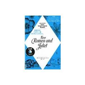 New Romeo And Juliet Nhk Cd Book Enjoy Simple English Readers 語学シリーズ / 高山芳樹  〔ムック〕|hmv