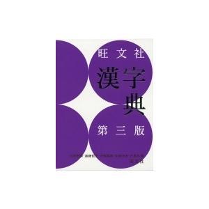 旺文社漢字典 / 小和田顕  〔辞書・辞典〕|hmv