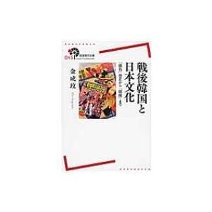 発売日:2014年10月 / ジャンル:社会・政治 / フォーマット:全集・双書 / 出版社:岩波書...