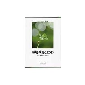 環境教育とESD 日本の環境教育 / 日本環境教育学会  〔本〕|hmv
