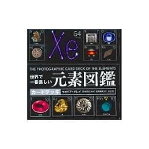 世界で一番美しい元素図鑑カードデッキ / Books2  〔ムック〕