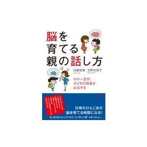 発売日:2014年11月 / ジャンル:語学・教育・辞書 / フォーマット:本 / 出版社:青春出版...