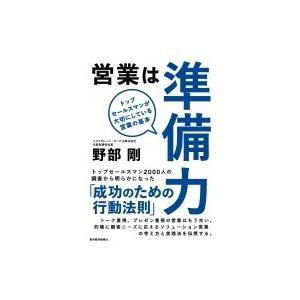 発売日:2014年11月 / ジャンル:ビジネス・経済 / フォーマット:本 / 出版社:東洋経済新...