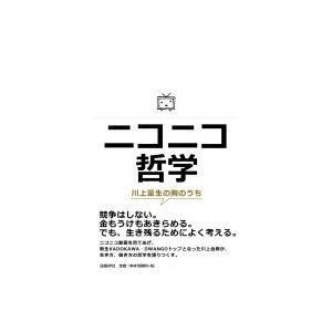 発売日:2014年11月 / ジャンル:ビジネス・経済 / フォーマット:本 / 出版社:日経bp社...