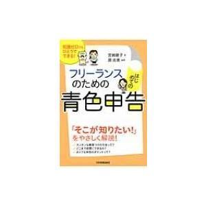 発売日:2014年11月 / ジャンル:ビジネス・経済 / フォーマット:本 / 出版社:日本実業出...