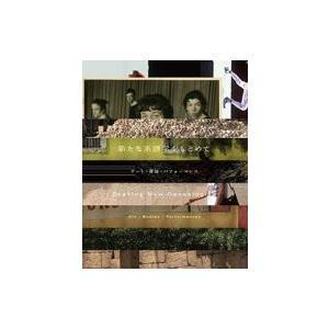 新たな系譜学をもとめて アート・身体・パフォーマンス / 東京都現代美術館  〔本〕 hmv