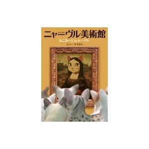 ニャーブル美術館 猫アート in ルーブル  / シュー・ヤマモト  〔本〕 hmv