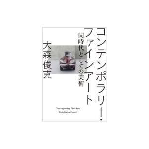 コンテンポラリー・ファインアート: 同時代としての美術 BT BOOKS / Books2  〔本〕|hmv