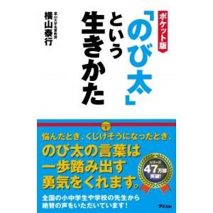 ポケット版「のび太」という生きかた / 横山泰行  〔本〕