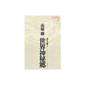 ミステリ珍本全集 05 世界神秘郷 / 高橋鉄  〔本〕|hmv