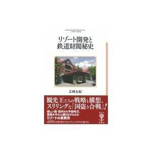 リゾート開発と鉄道財閥秘史 フィギュール彩 / 広岡友紀  ...