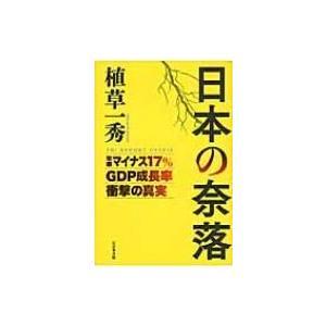 発売日:2014年10月 / ジャンル:社会・政治 / フォーマット:本 / 出版社:ビジネス社 /...