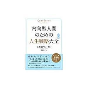 発売日:2014年11月 / ジャンル:哲学・歴史・宗教 / フォーマット:本 / 出版社:CCCメ...