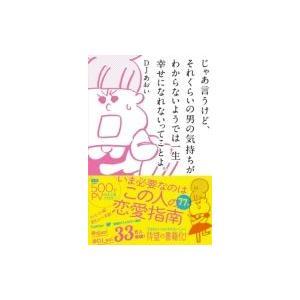 発売日:2014年11月 / ジャンル:文芸 / フォーマット:本 / 出版社:ワニブックス / 発...