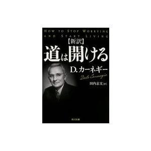 発売日:2014年11月 / ジャンル:文芸 / フォーマット:文庫 / 出版社:Kadokawa ...