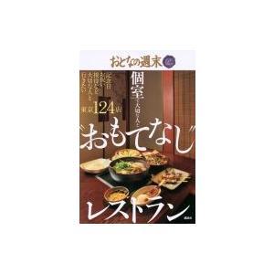 発売日:2014年11月 / ジャンル:実用・ホビー / フォーマット:本 / 出版社:講談社 / ...