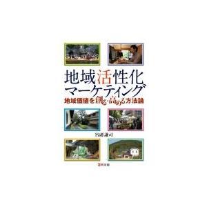 発売日:2014年11月 / ジャンル:ビジネス・経済 / フォーマット:本 / 出版社:同友館 /...