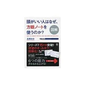 発売日:2014年11月 / ジャンル:ビジネス・経済 / フォーマット:本 / 出版社:かんき出版...