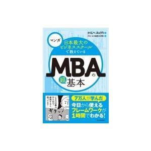 マンガ 日本最大のビジネススクールで教えているMBAの超基本 / かんべみのり  〔本〕|hmv