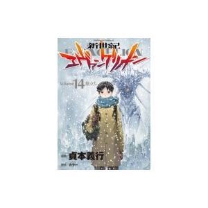 新世紀エヴァンゲリオン 14 カドカワコミックスAエース / 貞本義行  〔コミック〕