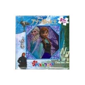 アナと雪の女王 ディズニーはじめてのパズルブック / Books2  〔絵本〕