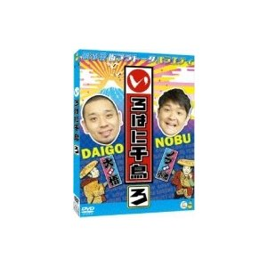 発売日:2015年01月14日 / キャスト:千鳥 / ジャンル:国内TV / フォーマット:DVD...