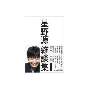 星野源 雑談集1 / 星野源 ホシノゲン  〔本〕...