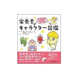 発売日:2014年11月 / ジャンル:実用・ホビー / フォーマット:本 / 出版社:日本図書セン...