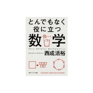 とんでもなく役に立つ数学 角川ソフィア文庫 / 西成活裕  〔文庫〕