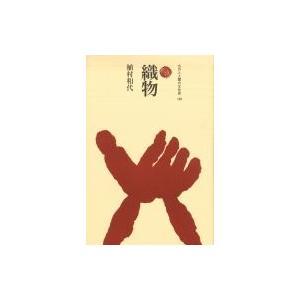 織物 ものと人間の文化史 / 植村和代  〔全集・双書〕
