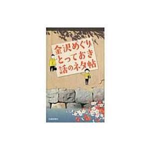 発売日:2014年11月 / ジャンル:実用・ホビー / フォーマット:本 / 出版社:北国新聞社 ...