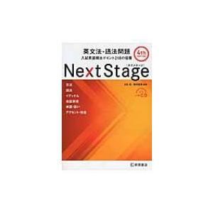 Next Stage英文法・語法問題4th Ed...の商品画像