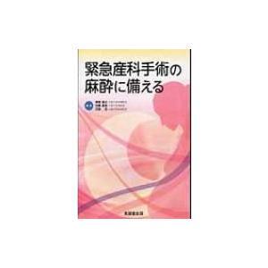 発売日:2014年11月 / ジャンル:物理・科学・医学 / フォーマット:本 / 出版社:克誠堂出...