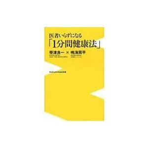 発売日:2014年12月 / ジャンル:実用・ホビー / フォーマット:新書 / 出版社:ワニ・プラ...