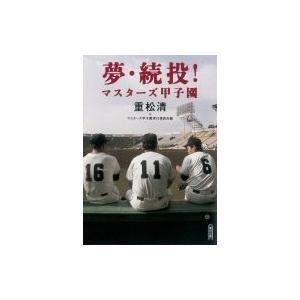 発売日:2014年12月 / ジャンル:文芸 / フォーマット:文庫 / 出版社:朝日新聞出版 / ...
