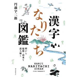 漢字なりたち図鑑 形から起源・由来を読み解く / 円満字二郎  〔辞書・辞典〕|hmv