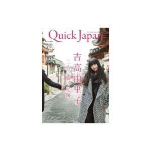 クイック・ジャパン Vol.117 / クイックジャパン(Quick Japan)編集部  〔本〕