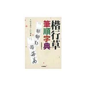 楷行草筆順字典 / 大修館書店編集部  〔辞書・辞典〕|hmv