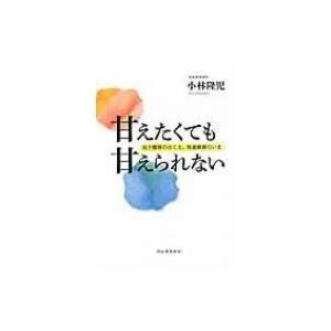 発売日:2014年12月 / ジャンル:語学・教育・辞書 / フォーマット:本 / 出版社:河出書房...