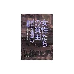 """女性たちの貧困 """"新たな連鎖""""の衝撃 / Nhk女性の貧困取材班  〔本〕"""