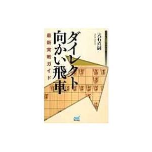 ダイレクト向かい飛車最新実戦ガイド マイナビ将棋BOOKS ...