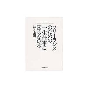 発売日:2014年12月 / ジャンル:ビジネス・経済 / フォーマット:本 / 出版社:ダイヤモン...