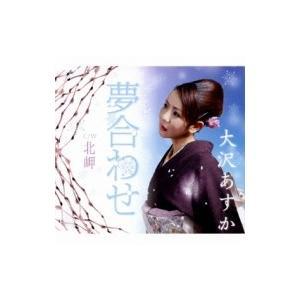 大沢あすか / 夢合わせ / 北岬  〔CD Maxi〕|hmv